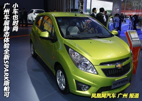 广州车展静态体验全新SPARK斯帕可 小车也时尚