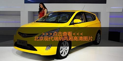 北京现代瑞纳两厢图解 填补小两厢市场空白