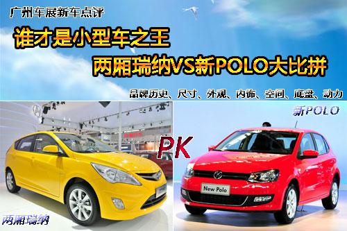 两厢瑞纳VS新POLO全方位比拼 谁才是小型车之王