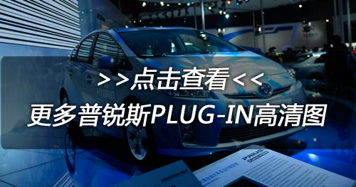 普锐斯PLUG-IN图文解析 纯电动模式实现0油耗