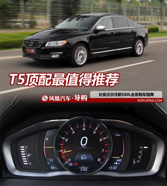长安沃尔沃新S80L购车指南