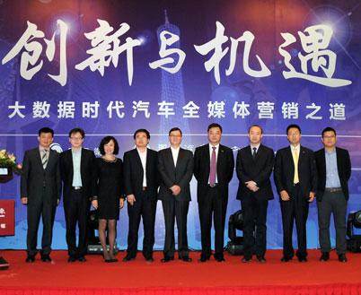 创新与机遇——大数据时代汽车全媒体营销之道沙龙在广州举行。