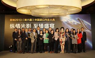 影响2013(第六届)中国进口汽车大典