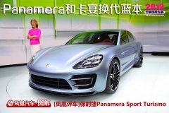 凤凰图解保时捷Panamera Sport Turismo
