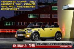 读懂MINI的名字 明明白白买最合适的车