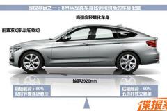 宝马3系GT参数配置首曝 上海车展发布