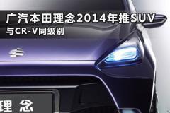 广汽本田理念将推出SUV 与CR-V同级别