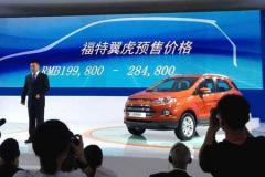 国产新翼虎预售价发布 19.98-28.48万元