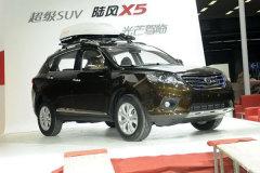 陆风X5明年初上市 预计售价10-12万元
