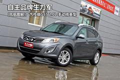 广汽传祺GS5图解 自主品牌的新生力量