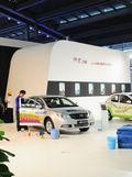 第25届世界电动车大会展馆图