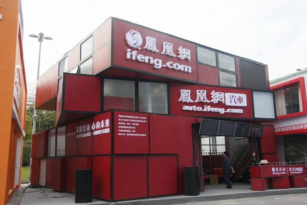 2009年广州车展之凤凰网汽车展台