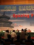 EVS25大会开幕式