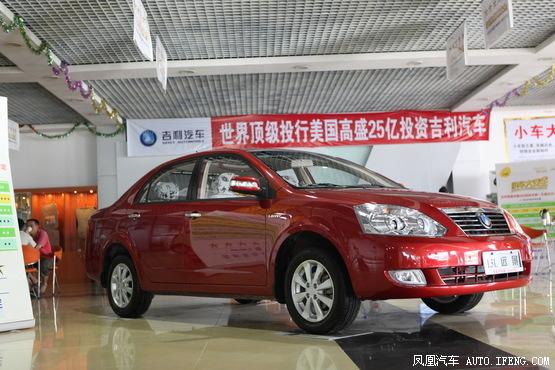 2012款吉利全球鹰远景降3000元 有现车高清图片