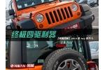 2013款 Jeep牧马人 3.6L 两门版 罗宾汉
