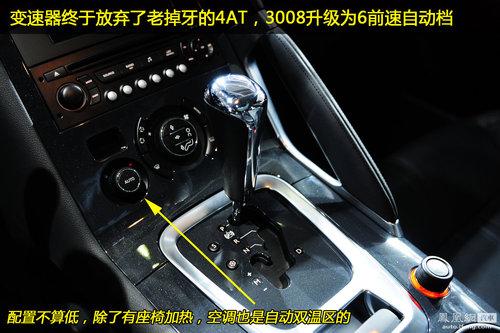 广州车展进口标致3008图解 展现空间魔术(6)