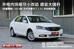 2013款 帝豪EC7 1.5L 手动精英型