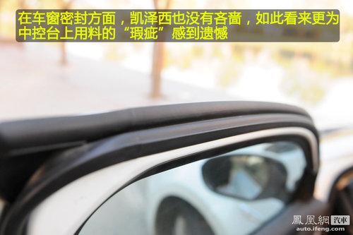 [凤凰测]静态评测铃木凯泽西 脱胎但未换骨(4)