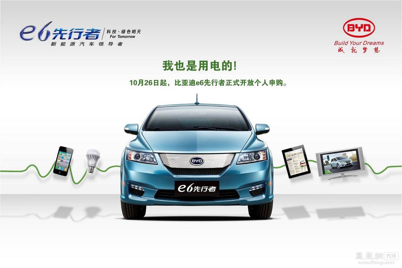比亚迪e6电动汽车 比亚迪e6纯电动车 比亚迪e6车祸 高清图片