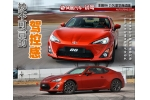 2013款 丰田86 2.0 豪华自动版