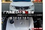 2013款 广汽传祺GA5 2.0L 自动精英版