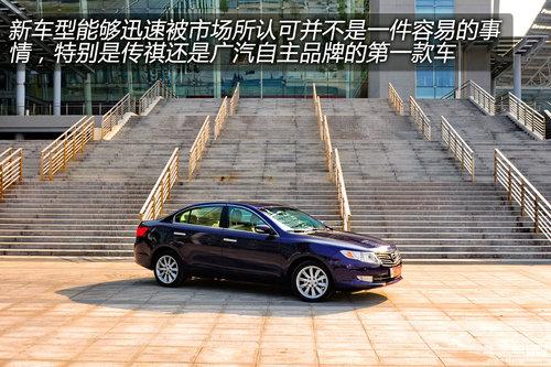 凤凰网汽车试驾广汽传祺 宜商宜居的亚运之车(8)
