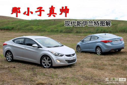 广州车展新车解析 现代新伊兰特多图详解