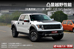 2012款 福特F-150 6.2L SVT Raptor SuperCab