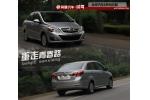 2012款 北汽E系列 1.5L 乐享自动版