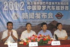 第三届巴丹吉林汽车挑战赛将8月底开赛