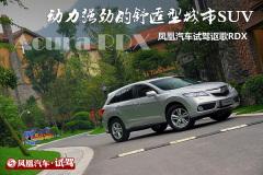 试驾讴歌RDX 动力强劲的舒适型城市SUV