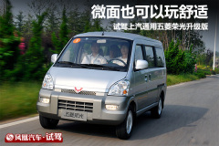 试驾五菱荣光升级版 微面也可以玩舒适