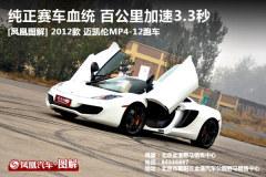 百公里加速3.3秒/售498.8万 碳纤维车身