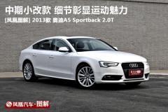 凤凰图解 2013款奥迪A5 Sportback 2.0T