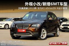 凤凰图解2013款全新宝马X1 新增6MT车型