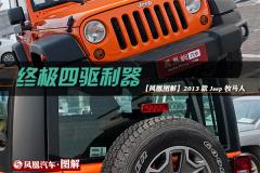 凤凰图解 新Jeep牧马人 终极四驱利器