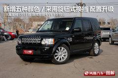 凤凰图解 2013款 路虎发现四 5.0 V8 SE