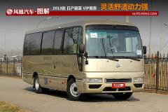 凤凰图解2013款 日产碧莲 4.5L 尊贵VIP