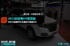 [凤凰图解]哈弗H5智尊版 自主专业SUV