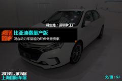 凤凰图解比亚迪秦 科技感十足/售价亲民