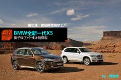 凤凰图解 全新一代宝马X5硬朗兼具时尚