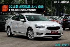 凤凰图解 2013款起亚凯尊 2.4L自动车型