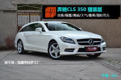 凤凰图解2013款 奔驰CLS350 最美猎装版