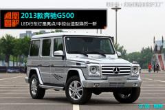 凤凰图解2013款奔驰G500 经典硬派SUV
