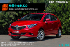 [凤凰图解]中华H220 两厢自主动感小车