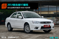 [凤凰图解]2014款东南V3菱悦1.5L小改款