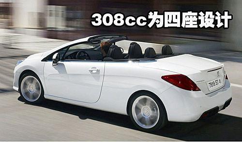 标致308CC敞篷跑车价格公布 售价低于20万高清图片