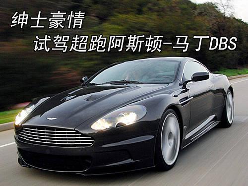 2012北京车展10大最贵小车排行榜 wbr 最贵跑车4700万高清图片