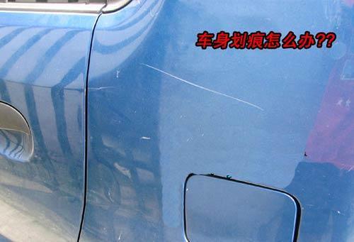 汽车车身划痕的保养和修复十秘诀