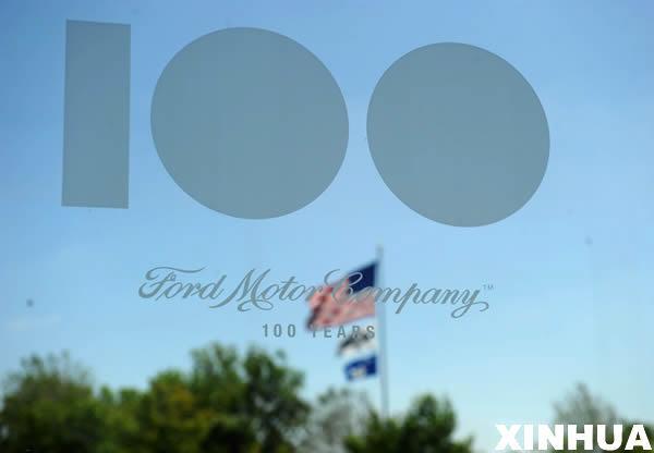 国密歇根州福特汽车公司总部拍摄的福特100年的标志.-收缩产品线 高清图片